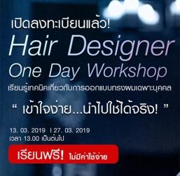 Hair Designer 1 Day Workshop II