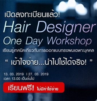 Hair Designer 1 Day Workshop II