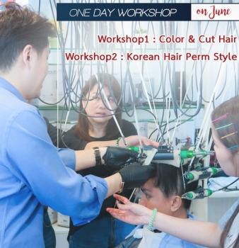 Free Workshop ครั้งที่ 6-7  เรียนรู้การตัดผม,ทำสี และดัดผมสไตล์เกาหลี