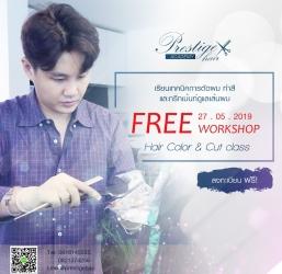 Workshop ครั้งที่ 5 เรียนรู้การตัดผมและทำสี สไตล์เกาหลี