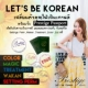 """Let's be Korean""  เปลี่ยนตัวคุณให้เป็นเกาหลี พร้อมรับ Prestige Passport"