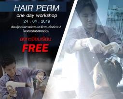 1 Day Workshop ครั้งที่ 4 เทคนิคการดัดผมสไตล์เกาหลี ฟรีไม่มีค่าใช้จ่าย !